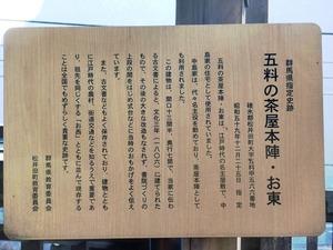 五料茶屋本陣 お東 (1)