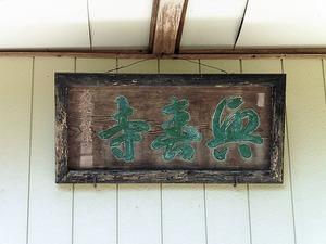 興春寺 (2)