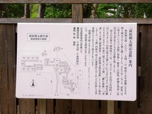 萩原朔太郎記念館 (2)