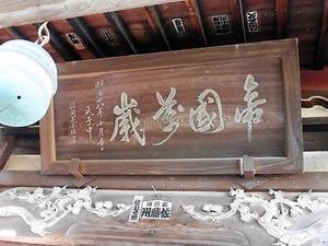 青梨子菅原神社 (9)