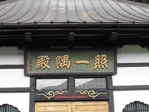 禅定院 (5)