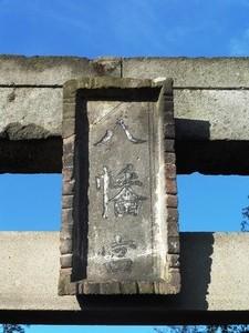 上の森八幡宮 (2)