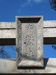 下植木赤城神社 (2)