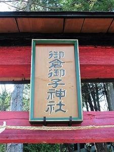 御倉御子神社 (3)