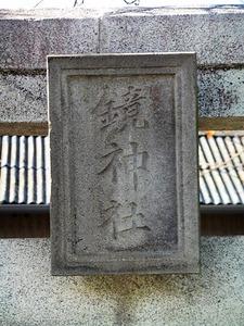 鏡神社 (3)