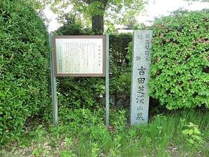 吉田芝渓の墓 (1)