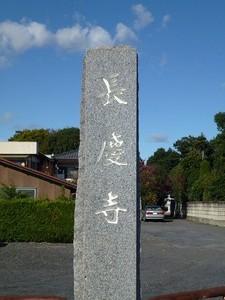 長慶寺 (1)