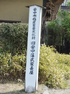 安中藩武家長屋 (7)