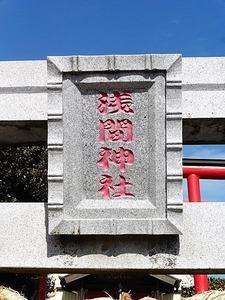 前原浅間神社 (2)