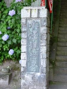 水澤観音 (6)