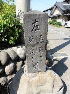 松原の道しるべ (2)