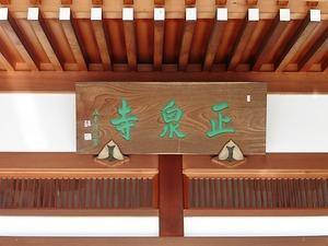 正泉寺 (4)
