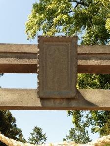 六供八幡宮 (5)
