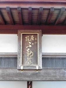 能満寺 (5)