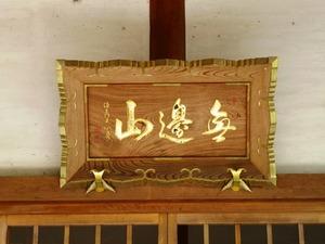 大泉寺 (3)
