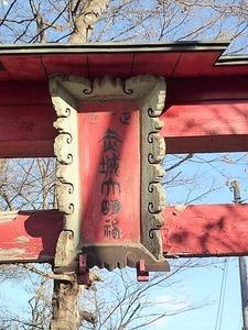 岩鼻赤城神社 (2)