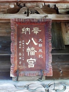 下秋間八幡宮 (7)