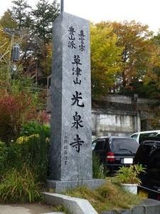 光泉寺 (3)