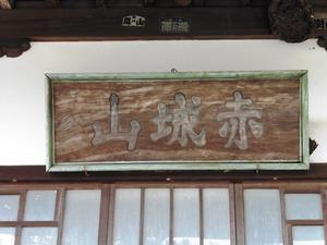 常鑑寺 (4)