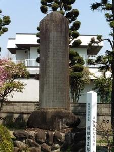 稲部市五郎の碑