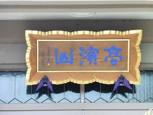 松竹院 (3)