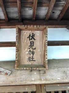 伏見神社 (5)