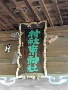 東神社 (6)