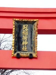 冠稲荷神社 (5)
