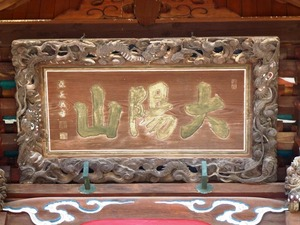 天増寺 (3)