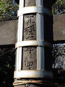 青梨子菅原神社 (7)