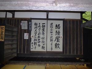 三日月村 (7)