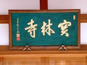 宝林寺 (3)