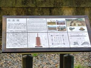 上野国分寺址 (6)