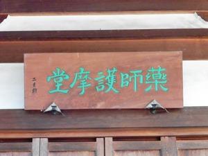 長明寺 (6)