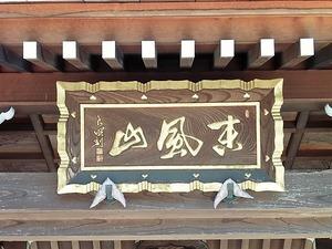 福徳寺 (2)
