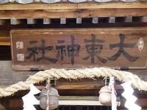 大東神社 (3)