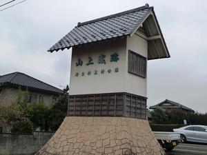 山上城址公園 (1)
