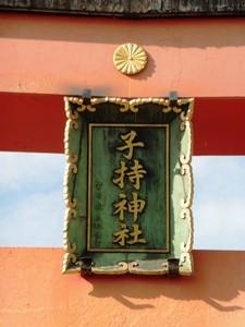 子持神社 (2)