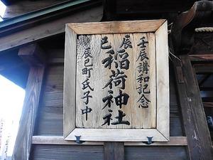 辰巳稲荷神社 (3)