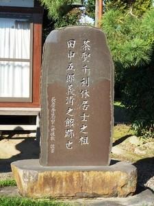 長慶寺 (3)