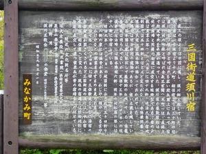 みなかみ たくみの里 (3)
