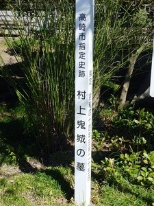 村上鬼城の墓 (1)