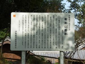 権現山遺跡