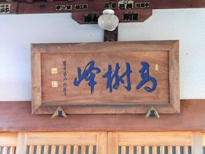 浄雲寺 (3)