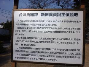 台源氏館跡 (1)