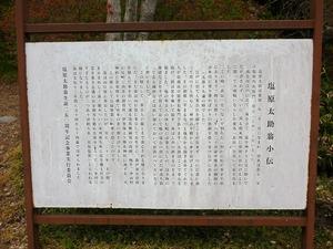 塩原太助 (2)