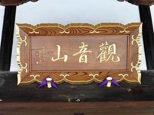 明王院 (10)
