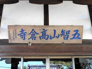 高倉寺 (3)