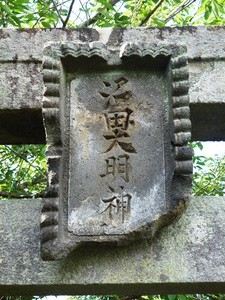 沼田大明神 (2)