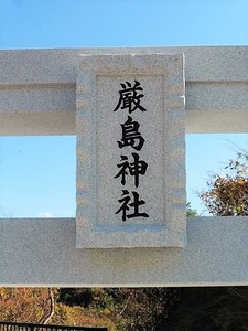 上白井厳島神社 (2)